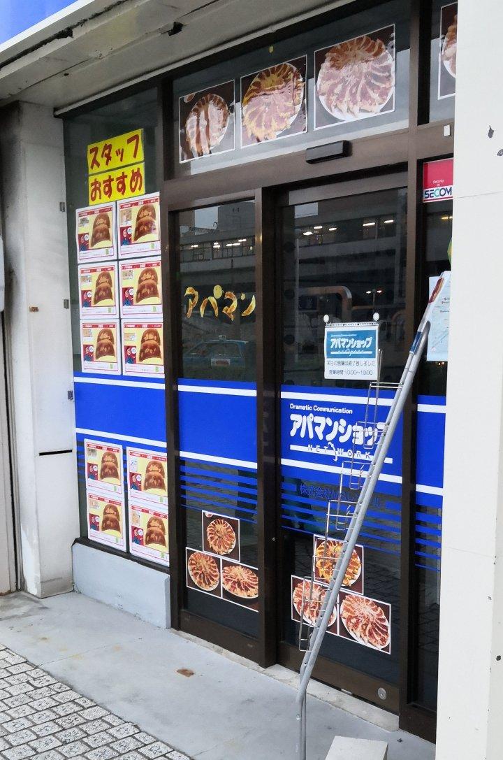 アパアパマンショップ浜松駅南口店 餃子