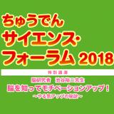 ちゅうでん サイエンス・フォーラム 2018