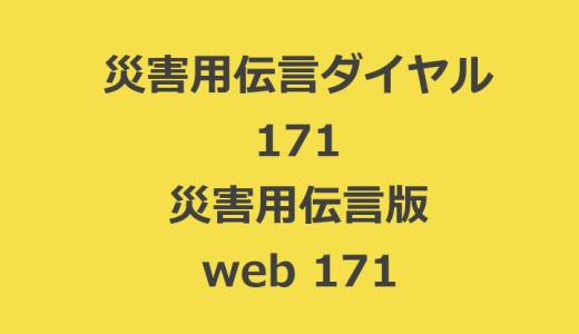災害用伝言ダイヤル171 と災害用伝言板web171 は体験利用しておくと安心