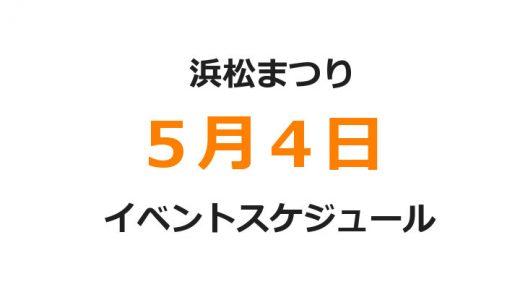 浜松まつり2018 5月4日(二日目)のイベントスケジュール