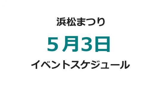 浜松まつり2018 5月3日のイベントスケジュール
