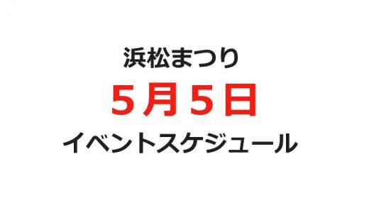 浜松まつり2018 5月5日(最終日)のイベントスケジュール