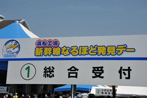 JR東海J浜松工場『新幹線なるほど発見デー』2017