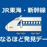 JR東海 新幹線なるほど発見デー JR東海浜松工場