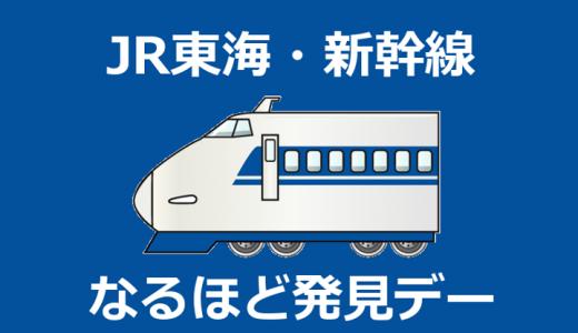 JR東海浜松工場『新幹線なるほど発見デー』2019 は10月5日、6日