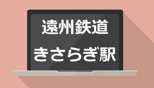 きさらぎ駅「はすみさん」浜松都市伝説