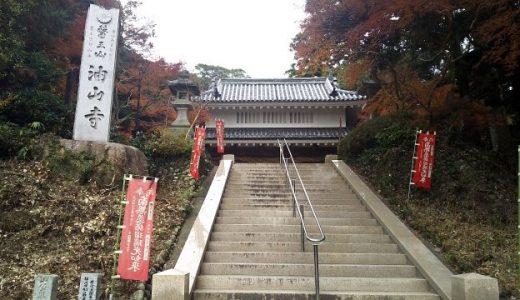 【2018年】目の霊山 医王山油山寺の年末年始のお参り