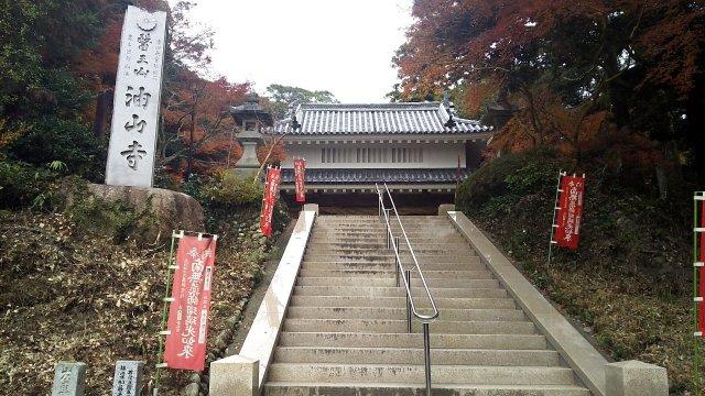遠州三山医王山油山寺