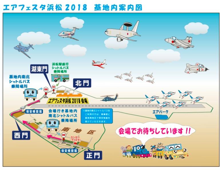 浜松基地エアーフェスタ航空祭
