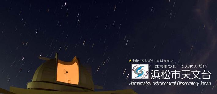 浜松天文台