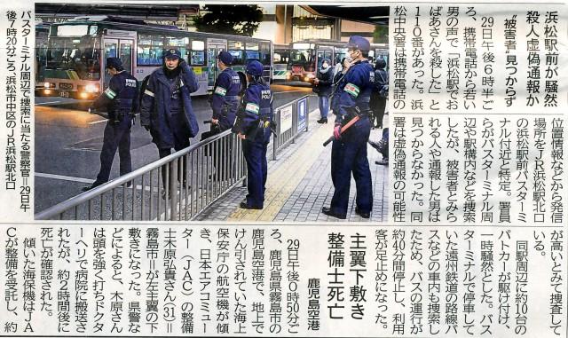 静岡新聞12月30日「浜松駅前が騒然 殺人虚偽通報か」