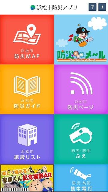 浜松防災アプリ