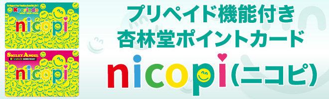 杏林堂 ニコピ(nicopi)