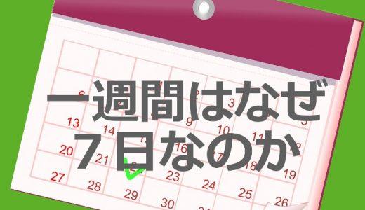 一週間はなぜ7日なのか - 特に意味はないけれど都合がよかった日数