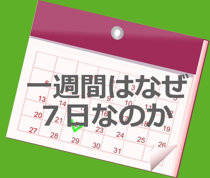 カレンダー一週間 7日の理由