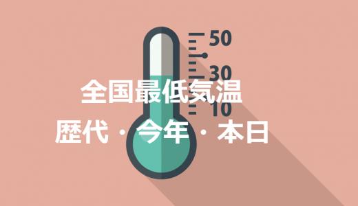 全国最低気温ランキング(歴代・今年・本日)