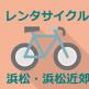 浜松駅前・浜名湖周辺レンタサイクル