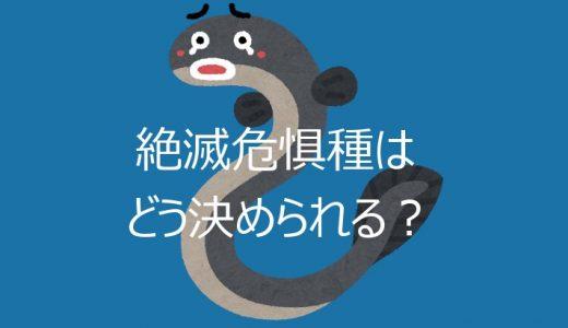 絶滅危惧種はどう決められるのか 『ニホンウナギ』を例に考える